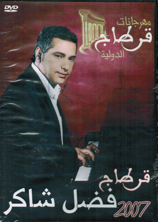 Fadl Shaker - Live Party in Carthage' 2007