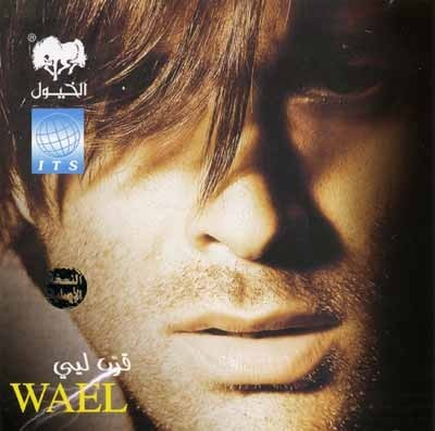 Wael Kfoury Qarabe Laya Wael Kfoury Qarabe Laya