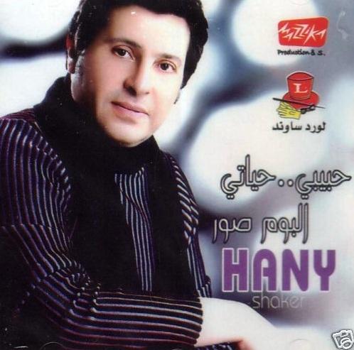 Hany Shaker - Album Sowar