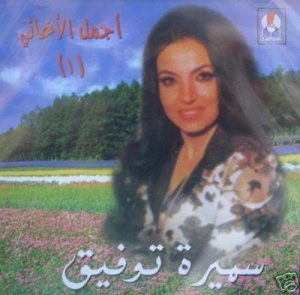 Samira tawfik best of vol 1 welcome to www balaha for Samira tawfik nue