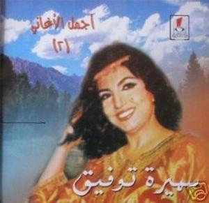 Samira tawfik best of vol 2 willkommen auf www for Samira tawfik nue