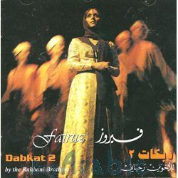 Fairouz - Dabkat Vol. 2