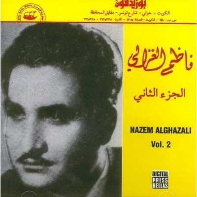 Nazem Al Ghazali - ناظم الغزالي - Welcome to www.Balaha ...