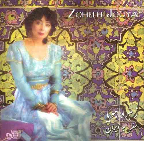 Zohreh Jooya - A Journey To Persia (2002)