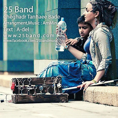 25 Band - Cheghadr Tanhaee Bade(Single) (2011)