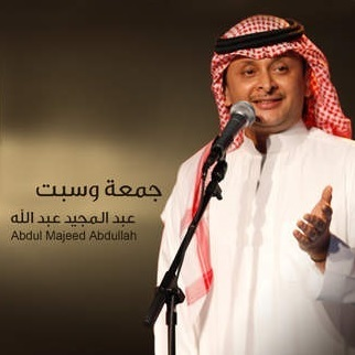 Abdul Majeed Abdullah - Jumaa O Saabt(Single) (2014)