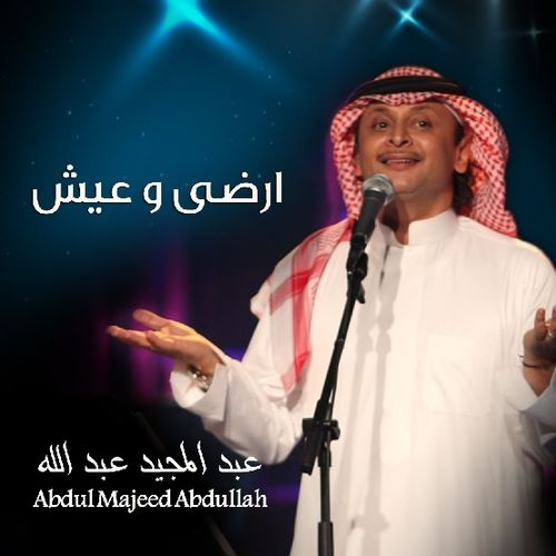 Abdul Majeed Abdullah - Erda O Eeesh(Single) (2014)