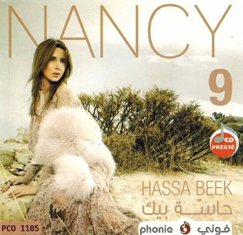 Nancy Ajram - Nancy 9 (Hassa Beek) 2017