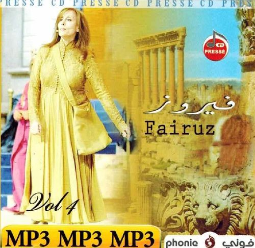 Fairouz - MP3 (Fairuz Vol.4) (2017)