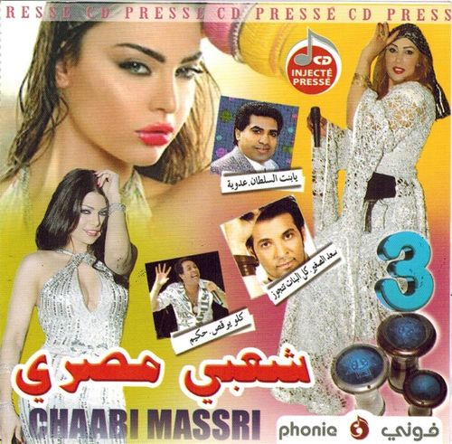 Chaabi Massri Vol.3 (2018)