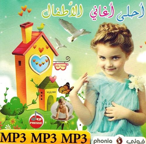 The Best Kid's Songs (MP3)