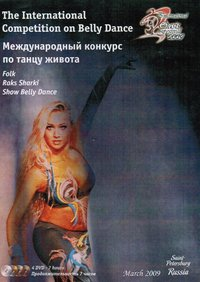 The International Competition on Belly Dance - March 2009 (4 DVD's)