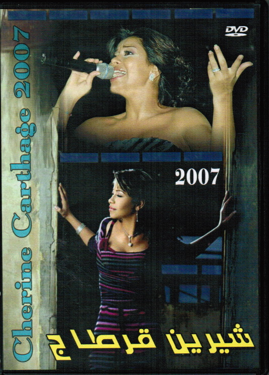 Sherine - Live Party in Carthage'