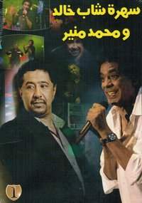 Cheb Khaled & Mohamed Mounir in Concert 2010