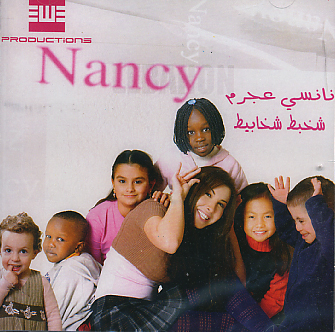 Nancy Ajram - Shachbat Shachbeet (2007)