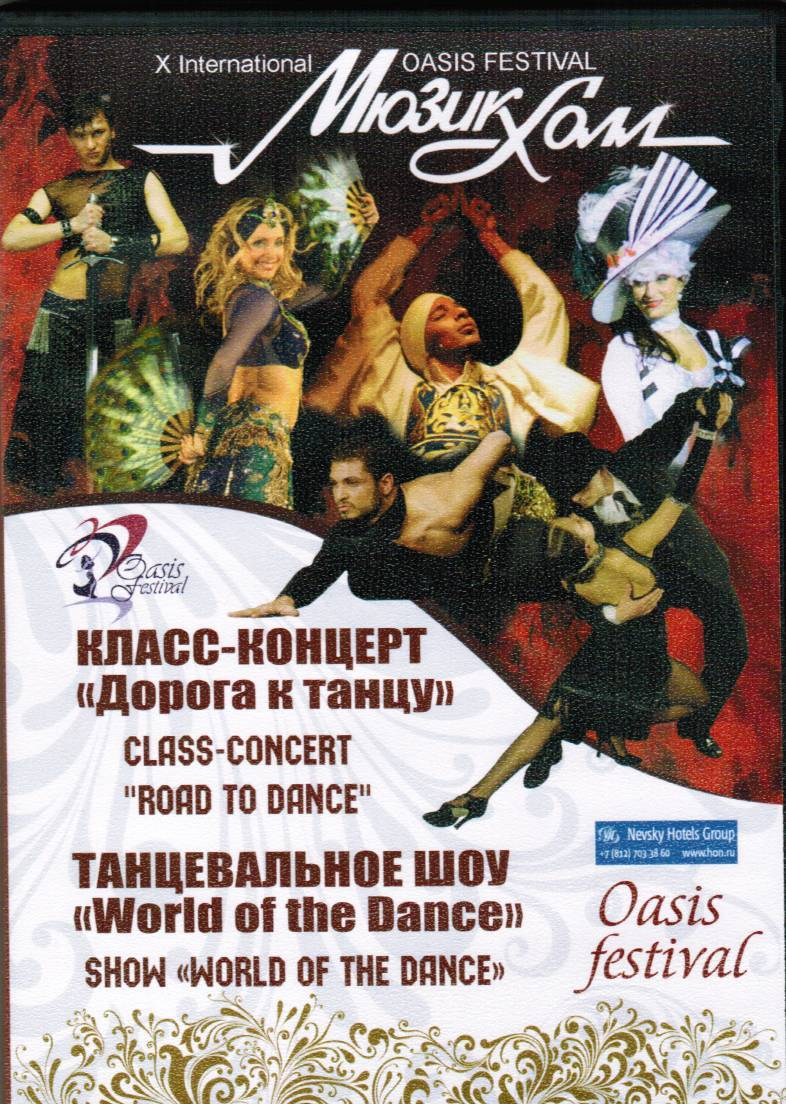 10. Internationales Oasis Festival - World of the Dance / Road to Dance Show's 2011 ( 2 DVD Set )