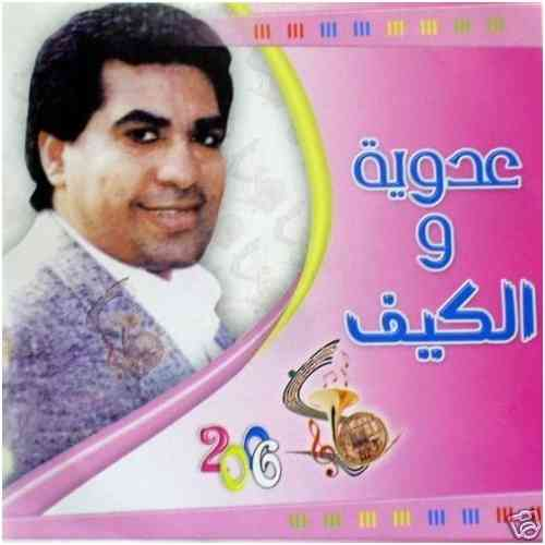 Ahmed Adaweya - Adaweya Walkaeit
