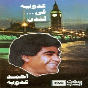 Ahmed Adaweya - Adaweya Fe London (1985)
