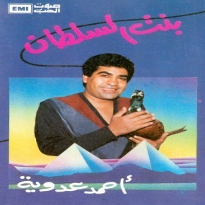 Ahmed Adaweya - Bent El Sultan (1977)