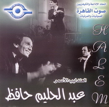Abdel Halim Hafez - Collection Vol.1