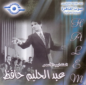 Abdel Halim Hafez - Collection Vol.3