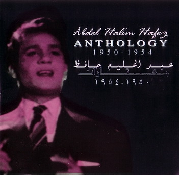Abdel Halim Hafez - Anthology 1950-1954