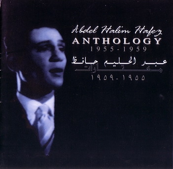 Abdel Halim Hafez - Anthology 1955-1959
