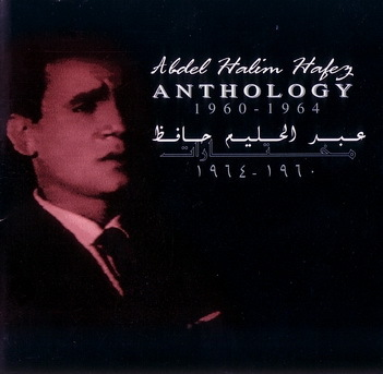 Abdel Halim Hafez - Anthology 1960 -1964