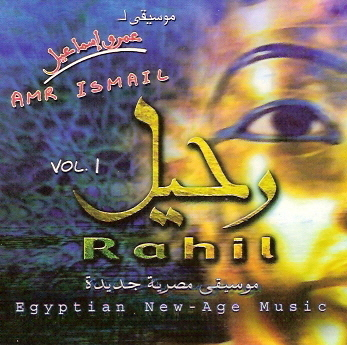 Amr Ismail - Rahil Lounge Vol.1