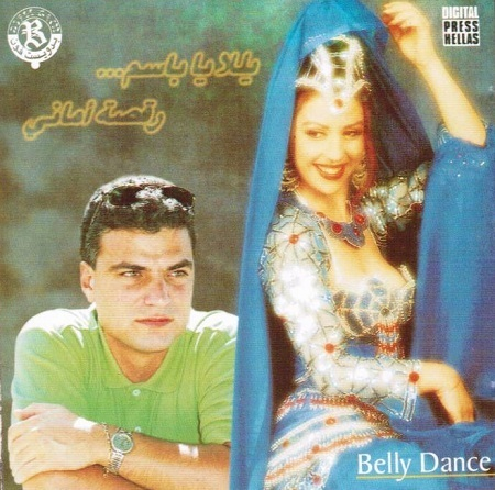 Bassem Yazbek - Belly Dance
