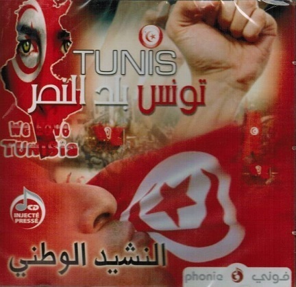 Tunis - We Love Tunisia
