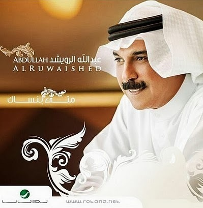 Abdullah Al Rowaished - Awesome (2013)