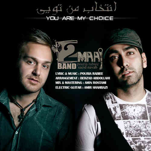 2 Maaj Band - Entekhabe Man Toe(Single) (2013)