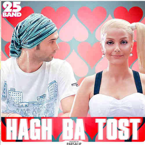 25 Band - Hagh Ba Tost(Single) (2012)