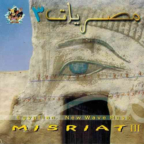 Misriat III (Egyptain New Wave Music)