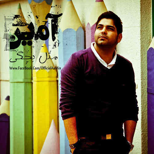 Aamin - Mesle Bachegi(Single) (2013)