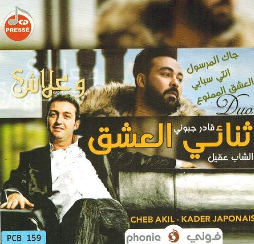 DUO Of Love ( Cheb Akil & Kader Japonais )-(2018)