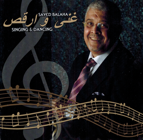 Sayed Balaha - Singing & Dancing