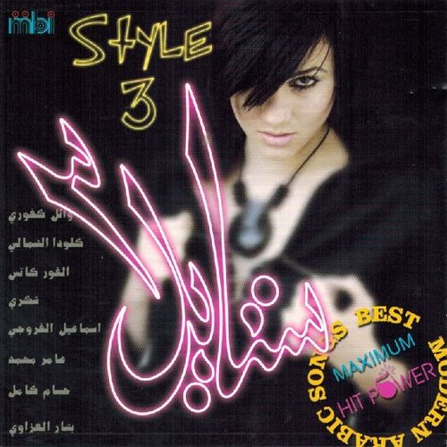 Style 3 (Best Modern Arabic Songs)